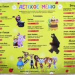 Стоимость питания База отдыха Улыбка Старый Оскол. Детское меню.