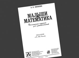 """Книга Звонкина """"Малыши и математика"""""""