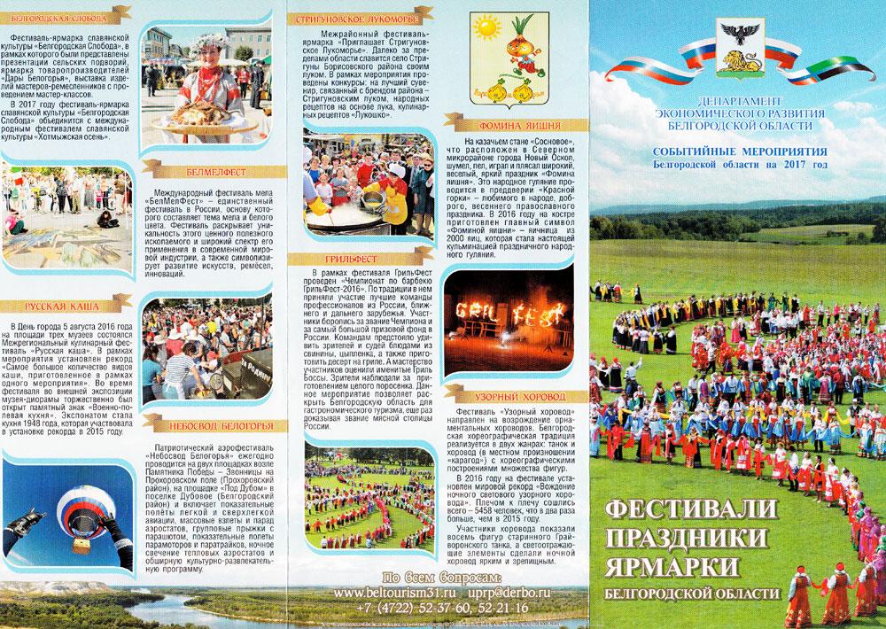 Фестивали праздники и ярмарки Белгородской области