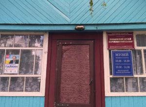 Музей партизанской славы Навля Брянской области