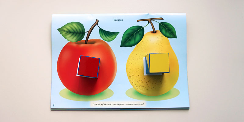 Задание для детей 2-3 лет для игры в чудо кубики