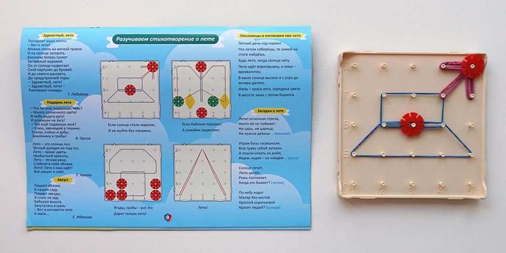 Математический планшет с резиночками схемы