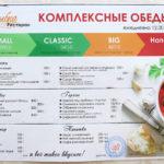 Цены в ресторане Улыбка Старый Оскол. Комплексные обеды.