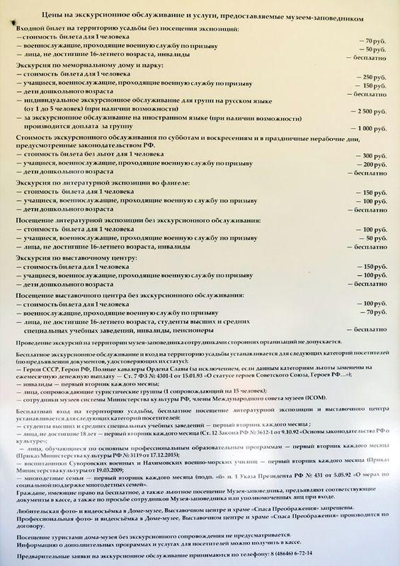 Цены на экскурсии и услуги в музее-заповеднике Спасское-Лутовиново