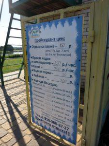 Цены на отдых Экоостров