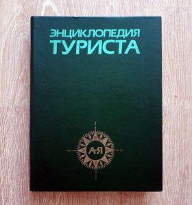 Энциклопедия туриста