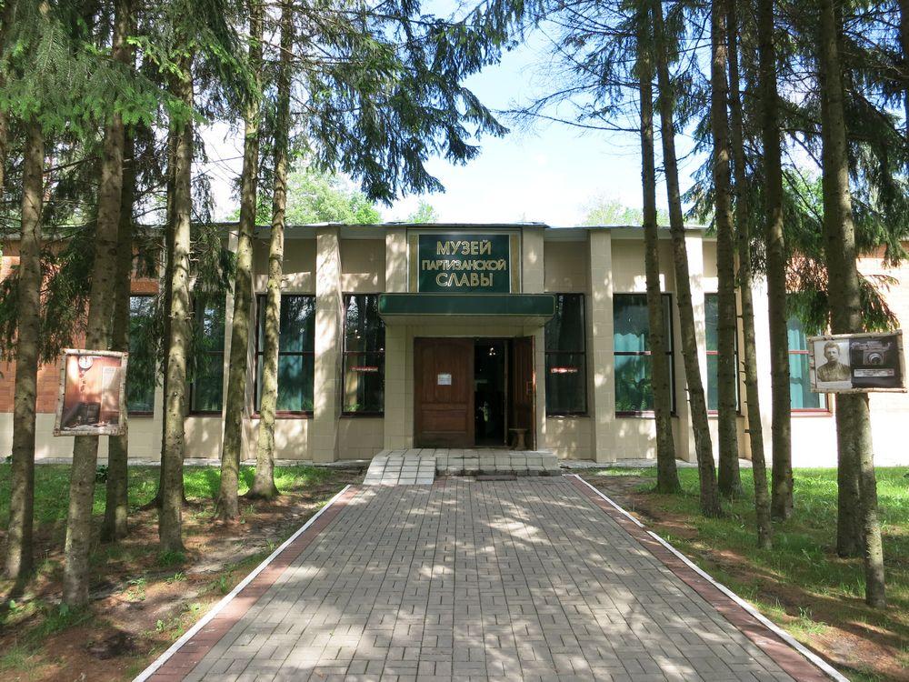 Музей партизанской славы