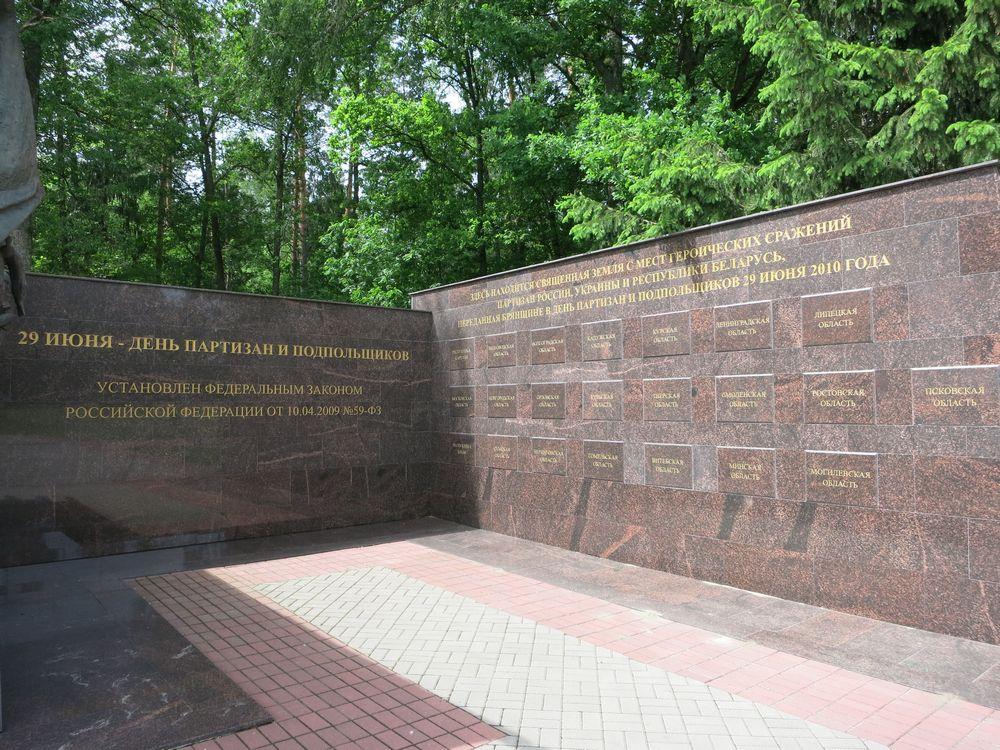 Священная земля с мест героических сражений в Партизанской поляне