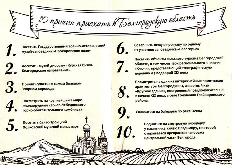 10 причин приехать в Белгородскую область