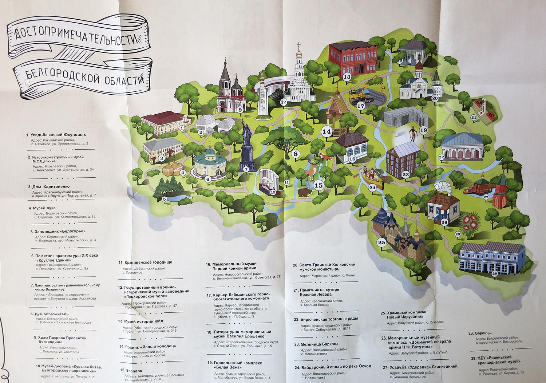 Чем заняться в Белгородской области. Карта достопримечательностей.