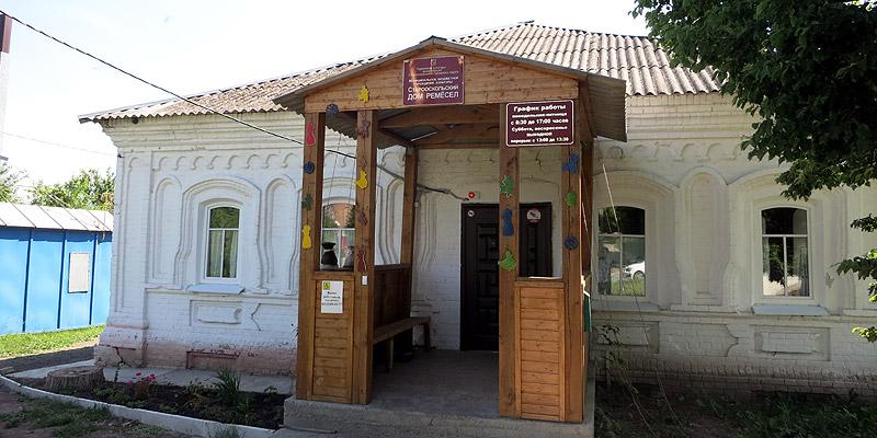 Дом ремесел Старый Оскол