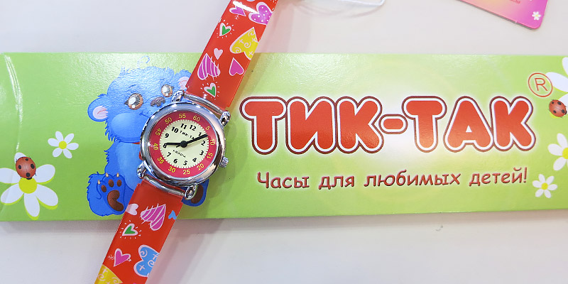 """Детские наручные часы """"Тик-так"""""""