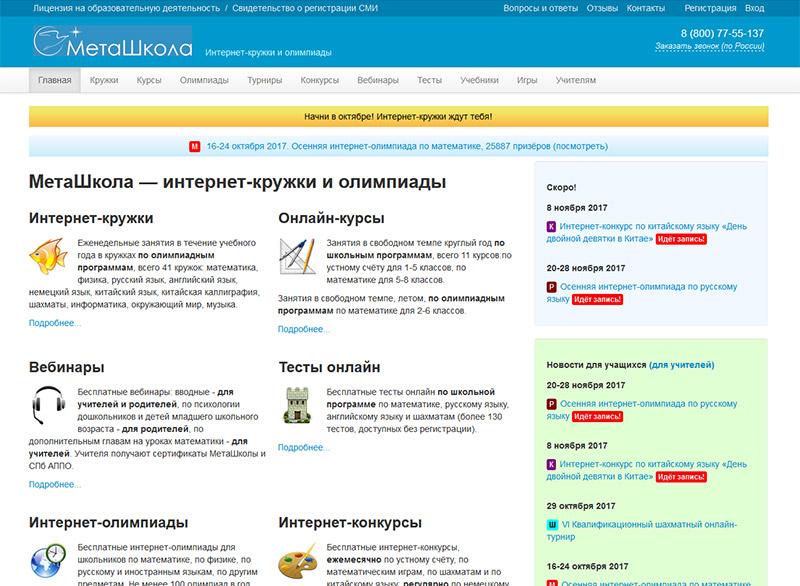Дополнительное образование детей через Интернет в Меташколе