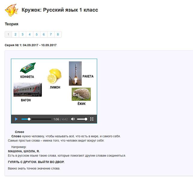 Пример заданий по русскому языку в Меташколе