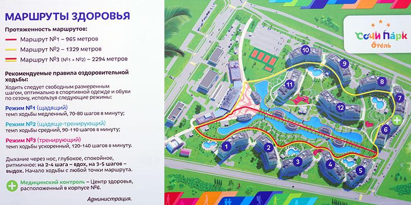 Карта схема территории Сочи Парк Отеля
