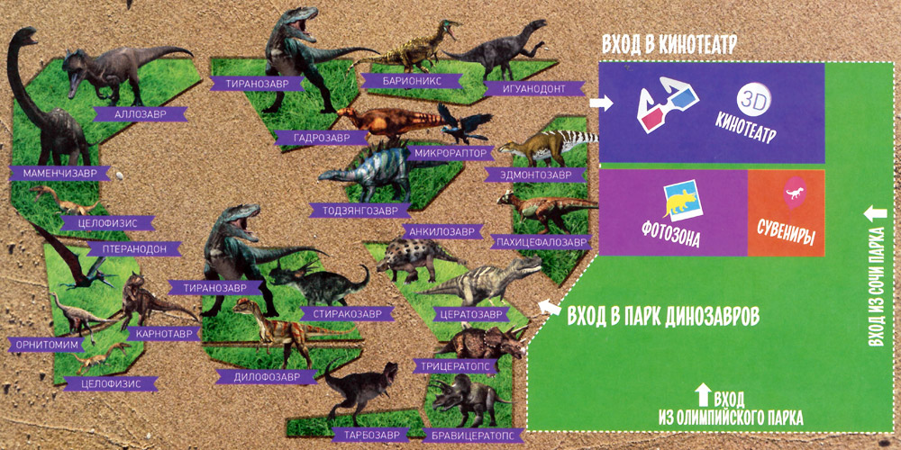 Карта Диноклуба схема с обозначениями динозавров на выставке