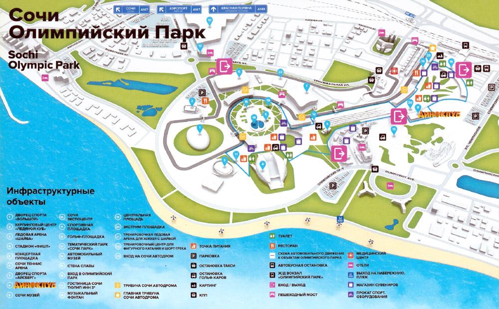 Схема Олимпийского парка проезд к Диноклубу Сочи