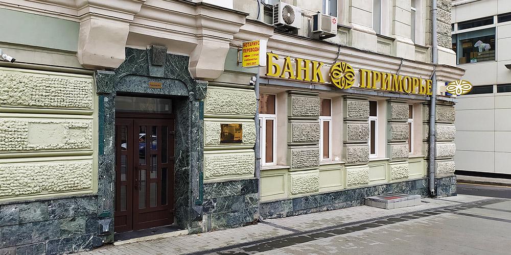 Банк Приморье в Москве рядом с Курским вокзалом