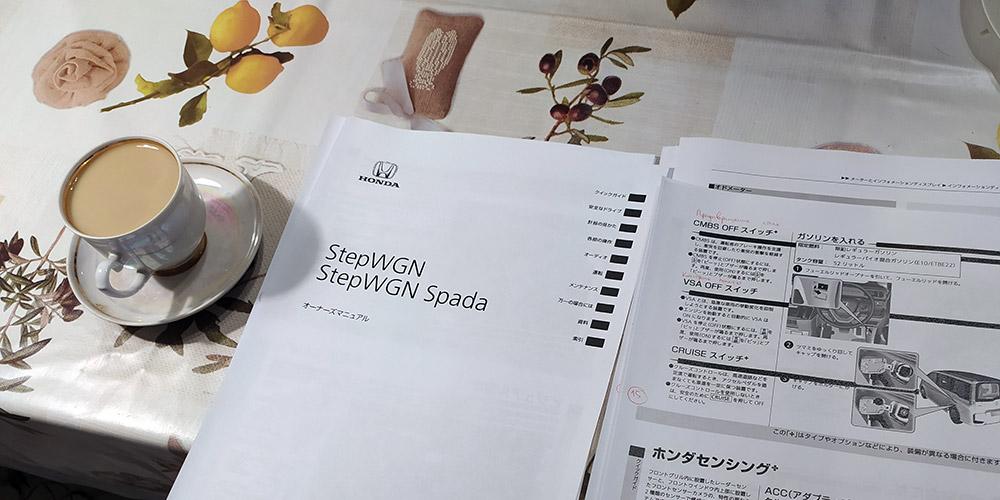 Перевод руководства мануала по эксплуатации Хонда Степвагон с японского на английский язык