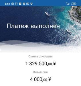 Оплата счета инвойс СВИФТ переводом за автомобиль с японского аукциона