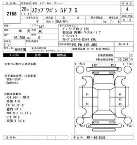 Аукционный лист Honda StepWGN с японского аукциона