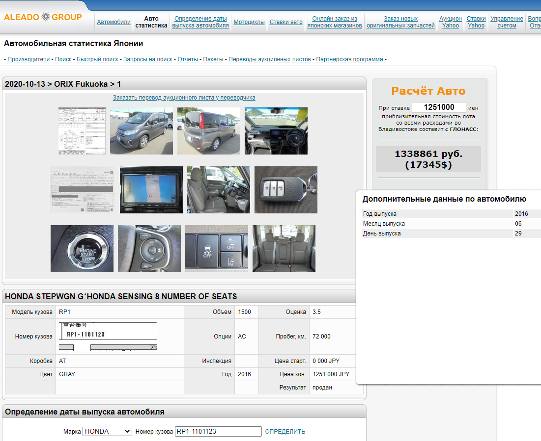 """""""Пробить"""" машину по аукционному листу в Японии на сайте Алеадо (Aleado.ru)"""