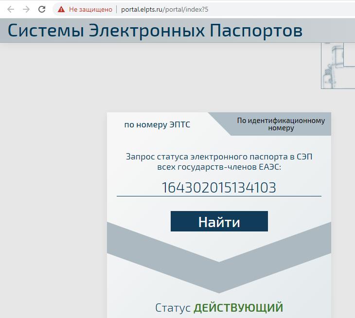 Статус электронного паспорта транспортного средства