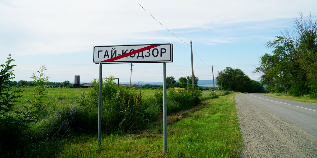 Село Гай-Кодзор в Анапском районе Краснодарского края